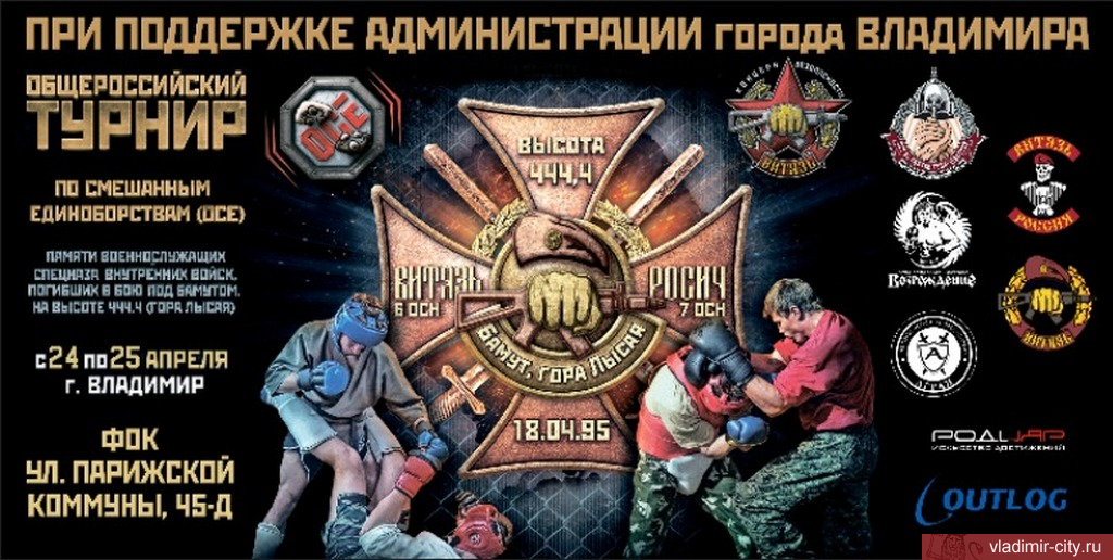 Во Владимире пройдет первенство и чемпионат России по смешанным единоборствам